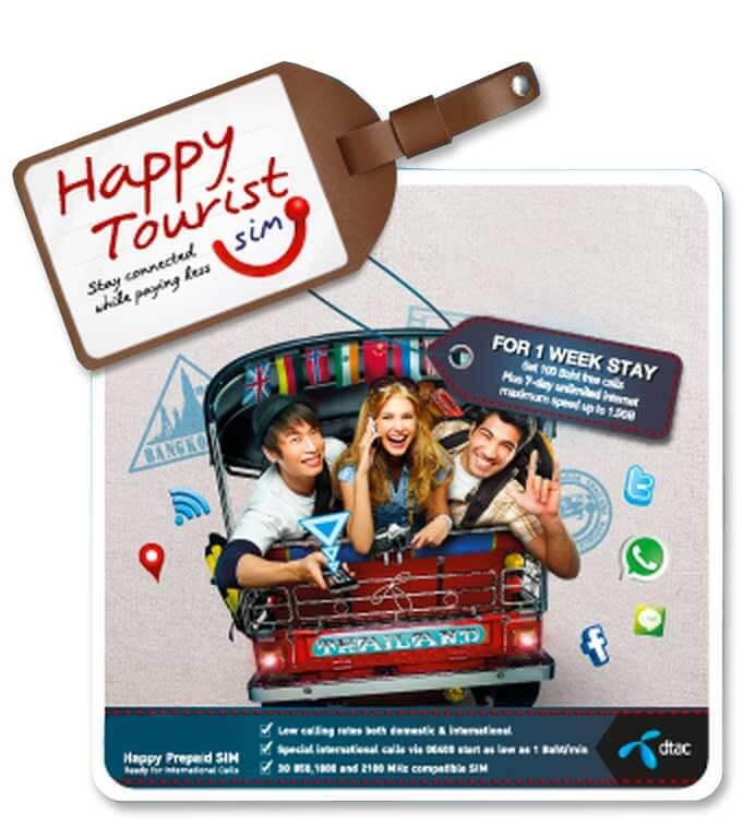 dtac-happytourist Сотовая связь в Таиланде
