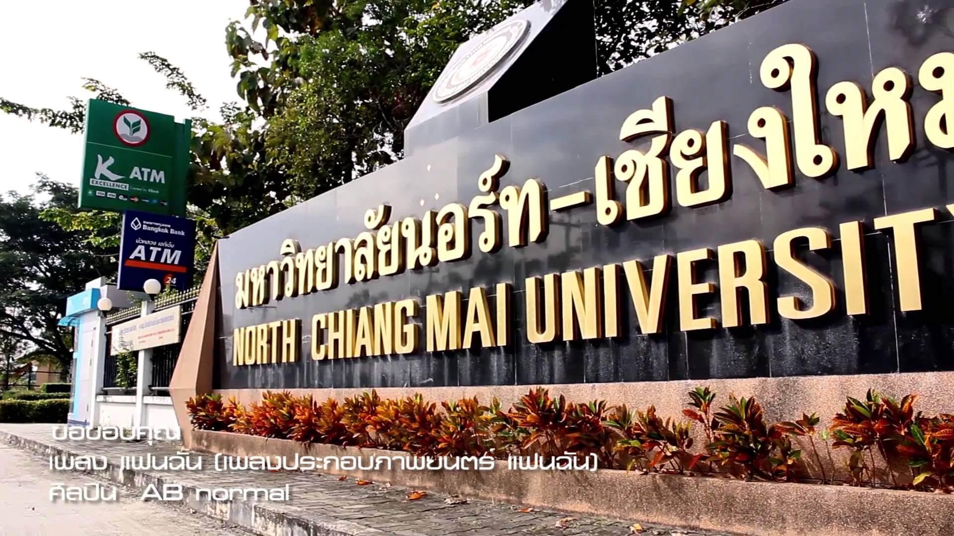чиангмайский университет чиангмай